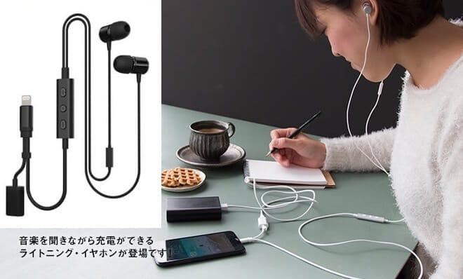 Ces écouteurs Lightning peuvent aussi recharger un iPhone