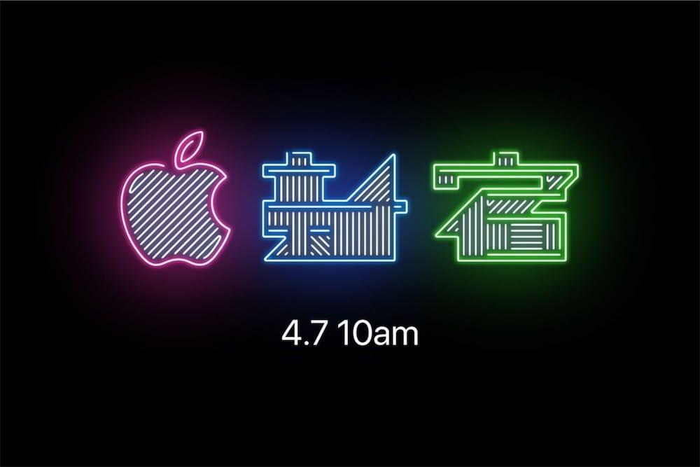 Apple va ouvrir une boutique au milieu des néons de Tokyo