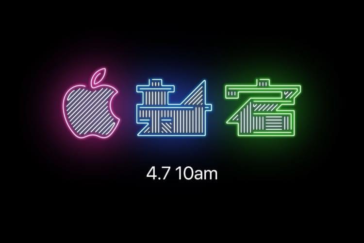 Image en galerie : Apple va ouvrir une boutique au milieu des néons de Tokyo